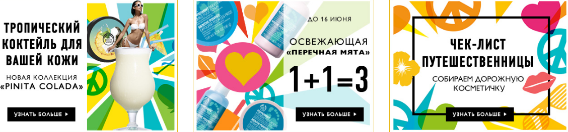 Купоны THE BODY SHOP в г.Нововолынск